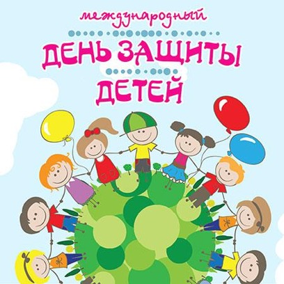 01 июня День защиты детей messages sticker-2