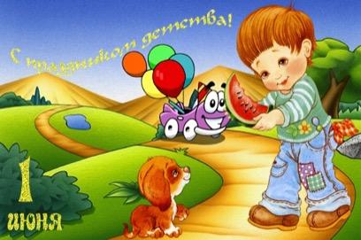 01 июня День защиты детей messages sticker-8
