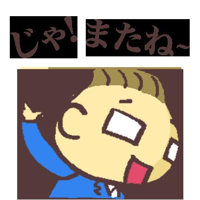 いつもの社長ヤマちゃん messages sticker-4