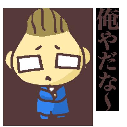 いつもの社長ヤマちゃん messages sticker-7