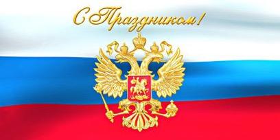 12 июня День России messages sticker-5