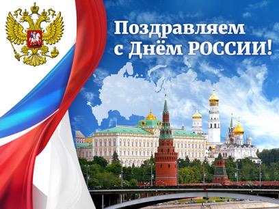 12 июня День России messages sticker-6