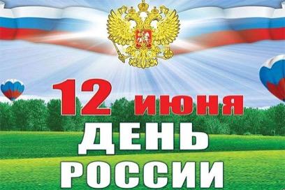 12 июня День России messages sticker-2