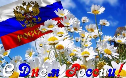 12 июня День России messages sticker-10