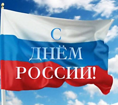 12 июня День России messages sticker-3