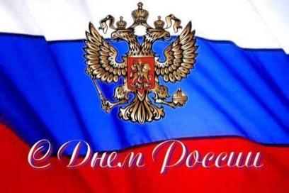 12 июня День России messages sticker-7