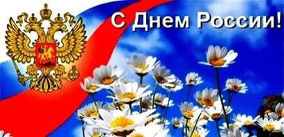 12 июня День России messages sticker-4