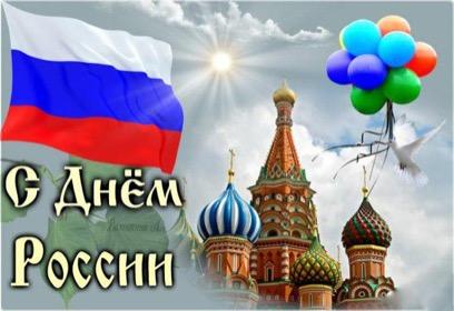 12 июня День России messages sticker-8