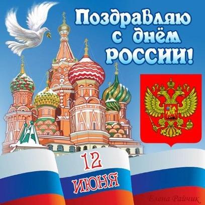 12 июня День России messages sticker-9