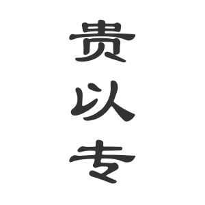 三字经贴纸 messages sticker-7