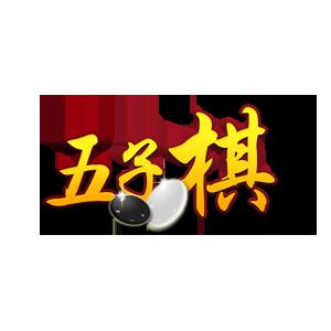 Gobang -Master of Gomoku  Game messages sticker-1