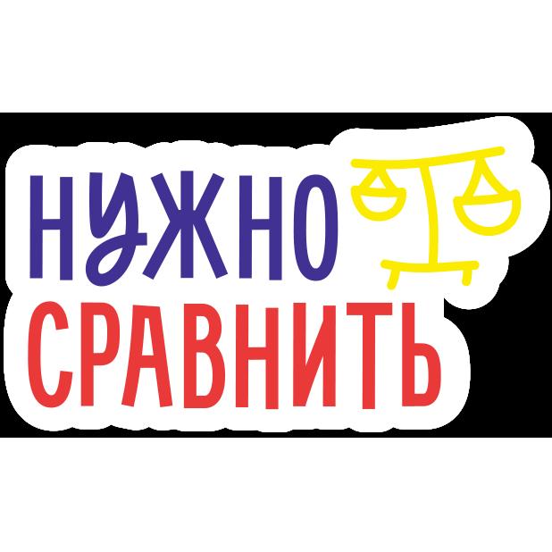 eCommerce стикеры #1 messages sticker-2