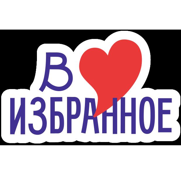 eCommerce стикеры #1 messages sticker-3