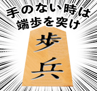 将棋の鬼 for iMessege messages sticker-10