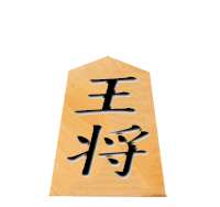 将棋の鬼 for iMessege messages sticker-5
