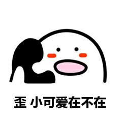 歪歪歪表情包 messages sticker-10