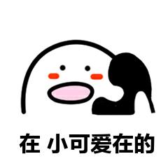 歪歪歪表情包 messages sticker-11
