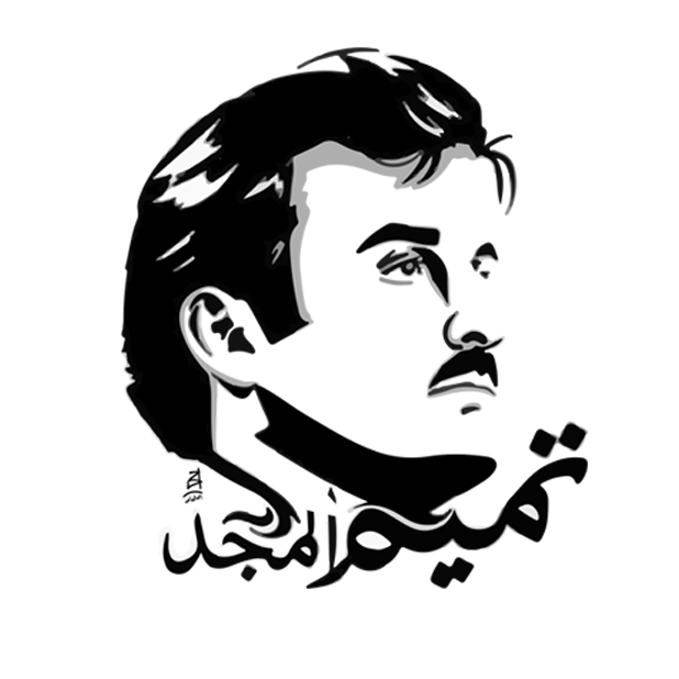 Tamim Al-Majd messages sticker-0