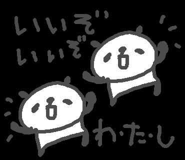 優しいパンダのステッカー messages sticker-1