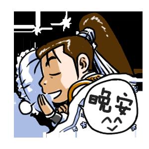 熱血江湖 - 騎戰時代 messages sticker-10