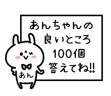 An-chan Sticker messages sticker-2