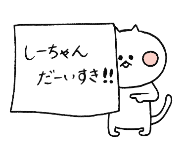 Shii-chan LoveLove Sticker messages sticker-5