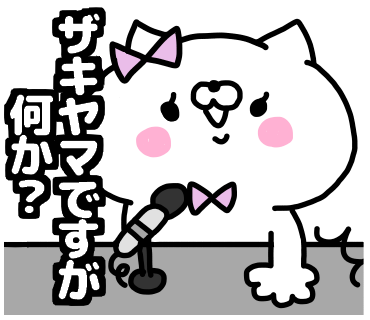 Yamazaki-san Sicker messages sticker-2