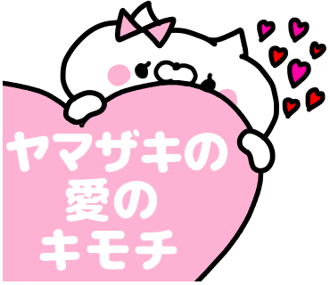 Yamazaki-san Sicker messages sticker-11
