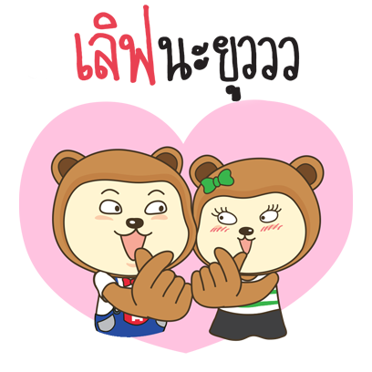 N'Song & N'See, Happy Bears messages sticker-10