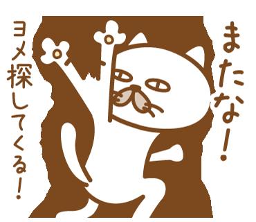 嫁がほしい猫 messages sticker-2