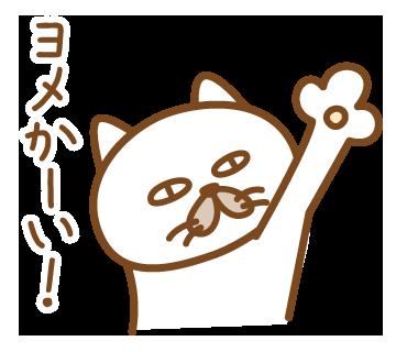 嫁がほしい猫 messages sticker-9