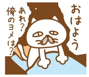 嫁がほしい猫 messages sticker-0