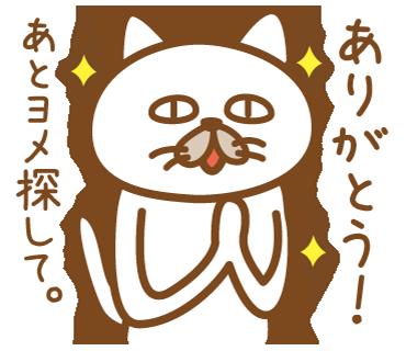嫁がほしい猫 messages sticker-4