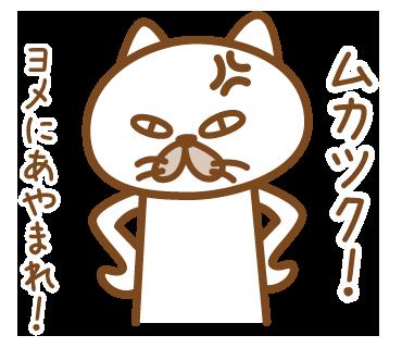 嫁がほしい猫 messages sticker-7
