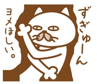 嫁がほしい猫 messages sticker-3