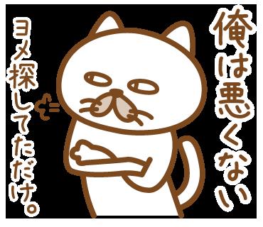 嫁がほしい猫 messages sticker-6