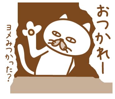 嫁がほしい猫 messages sticker-1