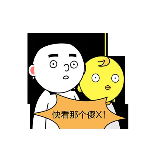 紫微大师和天相星君-表情包贴纸 messages sticker-10
