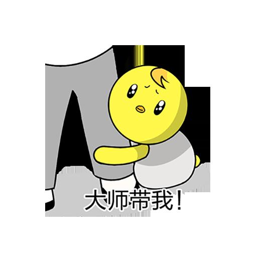 紫微大师和天相星君-表情包贴纸 messages sticker-4