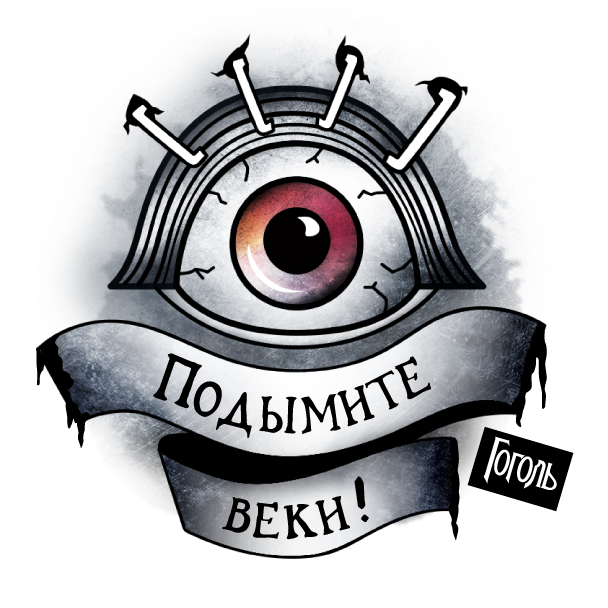 Стикеры Гоголь. Начало messages sticker-4
