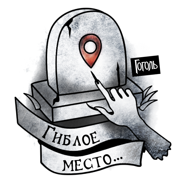 Стикеры Гоголь. Начало messages sticker-0