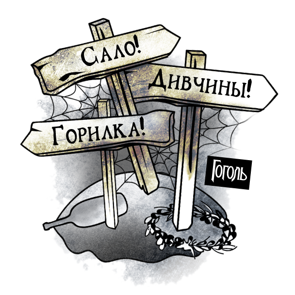 Стикеры Гоголь. Начало messages sticker-5