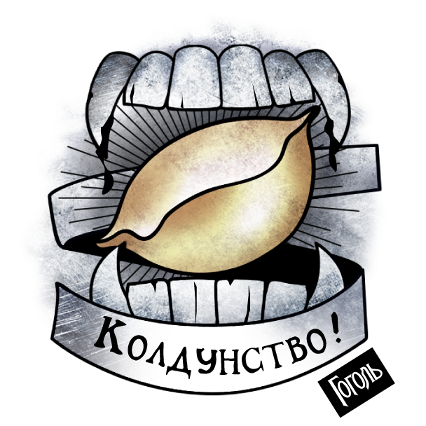 Стикеры Гоголь. Начало messages sticker-2