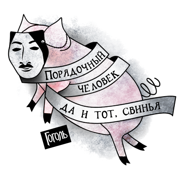 Стикеры Гоголь. Начало messages sticker-7