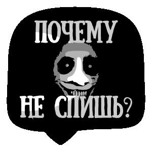 Мемы рунета messages sticker-11