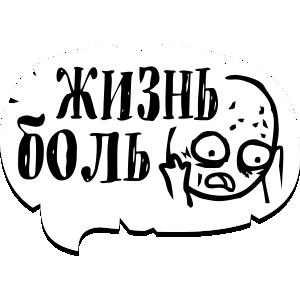 Мемы рунета messages sticker-1