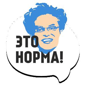 Мемы рунета messages sticker-4