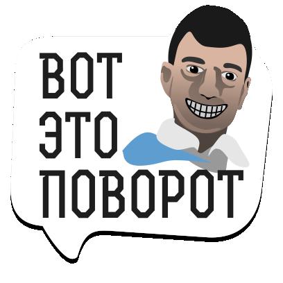 Мемы рунета messages sticker-8