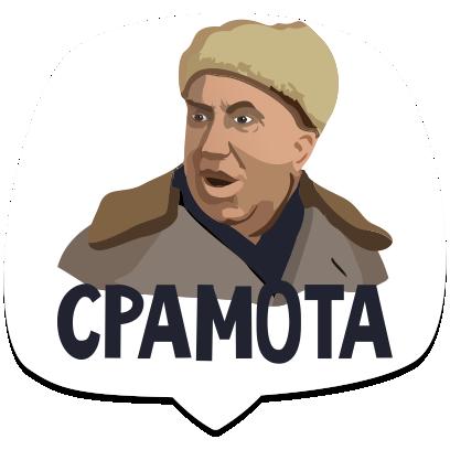Мемы рунета messages sticker-10