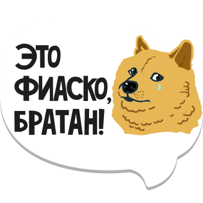 Мемы рунета messages sticker-3